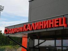 Еще 33,5 млн руб. потратят на обновление «Калининца»