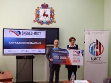 10 лучших социальных проектов получили сертификаты по 200 000 руб. на продвижение бизнеса