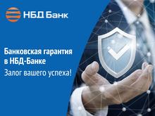 НБД-Банк помогает предпринимателям выходить на новый уровень развития бизнеса