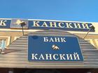 Экс-глава банка «Канский» сдал следствию подельников