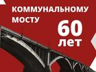 Коммунальному мосту исполнилось ровно 60 лет