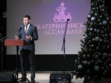 «Екатерининская Ассамблея» назвала благополучателей 2021 года