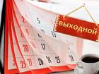 Почти 60% красноярцев поддерживают введение нерабочих дней с 30 октября по 7 ноября