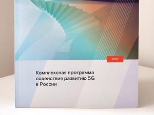 Как создать благоприятные условия для развития 5G в России: исследование «Ростелекома»