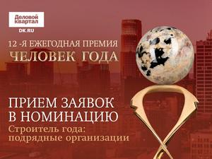 DK.RU объявляет конкурс среди участников премии «Человек года»