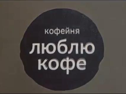 Кофейня «Люблю Кофе»
