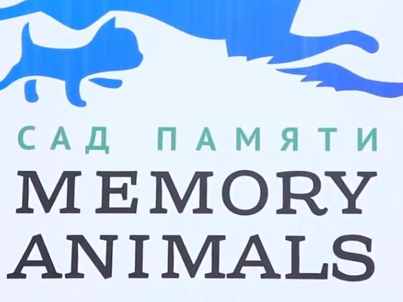 Сад Памяти «Memory Animals»