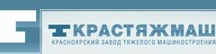 Красноярский завод тяжелого машиностроения