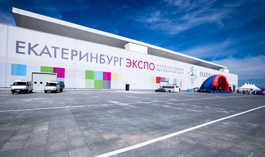 Екатеринбург-ЭКСПО 1