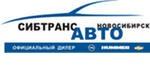 Сибтрансавто Новосибирск